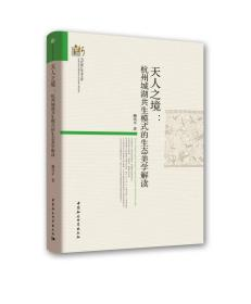 天人之境:杭州城湖共生模式的生态美学解读