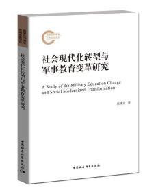 社会现代化转型与军事教育变革研究
