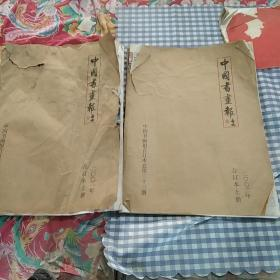 中国书画报,合订本:2001年上册,2002年上册。