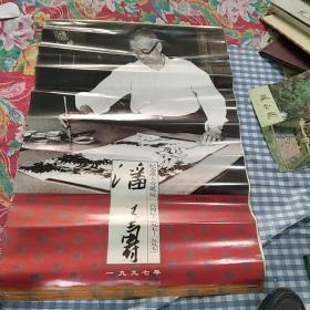 1997年挂历。纪念潘天寿诞辰一百周年。含九八年挂历共13张