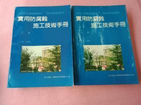 实用防腐蚀施工技术手册  [上下册全]
