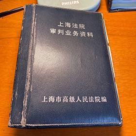 上海法院审判业务资料 民事审判业务资料汇编 2006年 略有字迹划线 挑剔者绕行CM