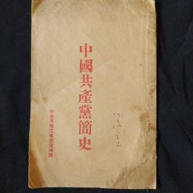 《中国共产党简史》黑龙江省委宣传部 1951年8月15日翻印.私藏 书品如图