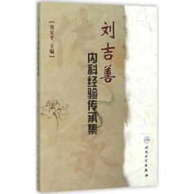 劉吉善內科經驗傳承集