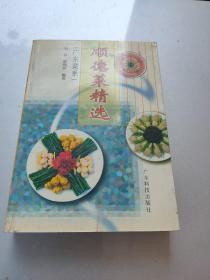 广东菜系:《顺德菜精选》