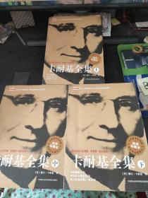 卡耐基全集(套装共3册) 正版 戴尔卡耐基 9787806889183