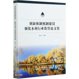 创新体制机制建设强化水利行业监管论文集