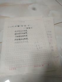 中华诗词学会理事 施榆生 诗词竞赛稿