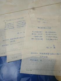 湖南湘潭白石诗社常务理事 赵必成 诗词竞赛稿