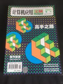 计算机应用文摘 2001增刊