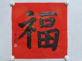 保真书画,清华美院教授,北京美协副主席,当代著名艺术家杜大恺新年福字书法一幅,尺寸45×45cm。