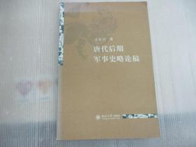 唐代后期军事史略论稿