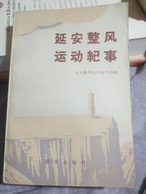 延安整风运动纪事(1册)