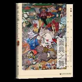 面具之舞:白马人的神话历史与文化表述                  王艳著