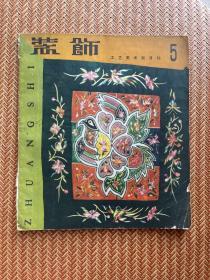装饰 工艺美术双月刊5