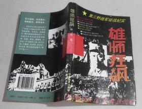 正版现货 雄师狂飙:第三野战军征战纪实 7801090314 一版一印