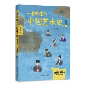 一看就懂的中国艺术史(书画卷一)少年版 本套书原稿来自喜马拉雅FM上祝唯庸老师开设的一档讲中国传统文化艺术的节目《一听就懂的中国艺术史》。该节目视角宽广,正式但不枯燥地展示在每一个现代中国人的面前