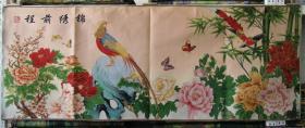 横幅仿古字画 织锦画 丝织刺绣 客厅、书房挂画 锦绣前程