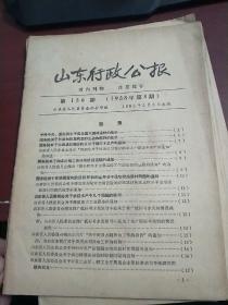 山东行政公报 1958年第2,4,5,8,9【5本合售】N1999