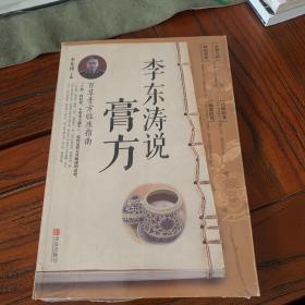 李东涛说膏方 百草膏方临床指南(未开封)