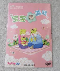 乐智小天地·宝宝版 :宝宝玩游戏(1DVD光盘)