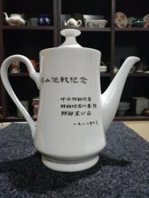 对越自卫还击纪念茶壶:老山作战纪念  收