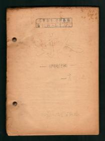 『超珍罕』《野人》多声部现代史诗剧,戏剧作品剧本,编号85部之第18号,1984年油印本,此为『野人』之最早版本(第一个文本),版本极罕见