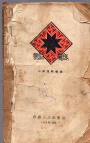 《谜歌》【封面封底缺页,第63-68页缺页,品如图】
