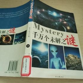 中国历史之谜上(千万个未解之迷)——发现系列