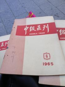 中级医刊1965.6