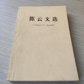 陈云文选(一九五六-一九八五)