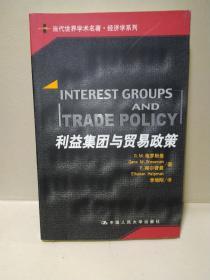 利益集团与贸易政策