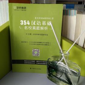 354汉语基础名校真题解析