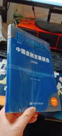 金融蓝皮书:中国金融发展报告(2020)【全新未拆封】