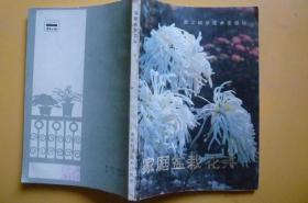 家庭盆栽花卉(浙江科学技术出版社)