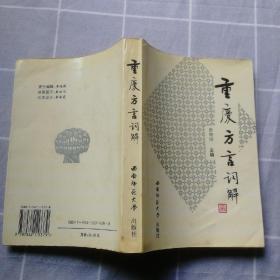 重庆方言词解(发行2000册)正版内页干净