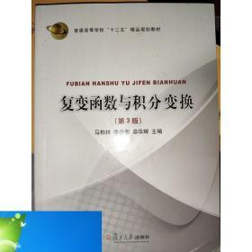 纸质现货!复变函数与积分变换(第3版)马柏林  李丹衡  晏华辉9