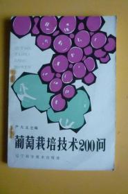 葡萄栽培技术200问【辽宁科学技术出版社】