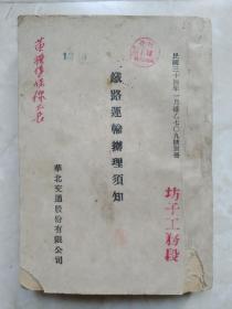 民国三十四年,华北交通股份有限公司《铁路运输须知》一厚册,少见日本侵华时期经济史料!