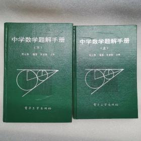 中学数学题解手册(上下)