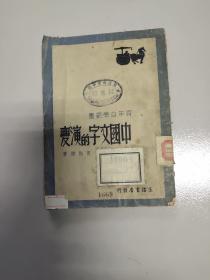 中国文字的演变【民国三十六年五月】
