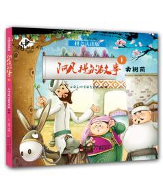 中国动画典藏阿凡提的故事1 卖树荫 [3-6岁]