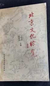 北京文化综览 90年1版1印 包邮挂刷