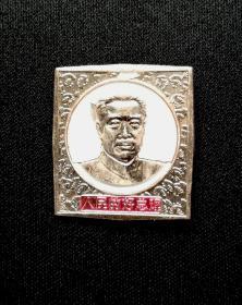 1976,周总理逝世时发行的纪念章:无锡县工艺品厂