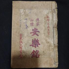民国版《安乐铭》安东城文信书局 大量经验方 98页 私藏 书品如图