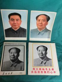 《伟大领袖毛主席永远活在我们心中》、《伟大的领袖和导师毛泽东主席永垂不朽——华北民兵1976年特刊》、《毛主席、华主席标准像两张》合售