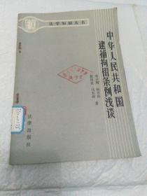 中华人民共和国逮捕拘留条例浅谈(馆藏)