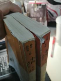 中国古代史(第二版)(上下册)