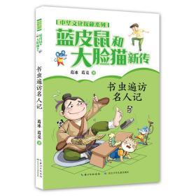 蓝皮鼠和大脸猫新传·中华文化探秘系列·书虫遍访名人记