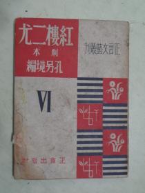 红楼二尤 剧本 (正言文艺丛刊)【民国旧书38年一版一印】